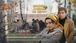 «Москва слезам не верит»