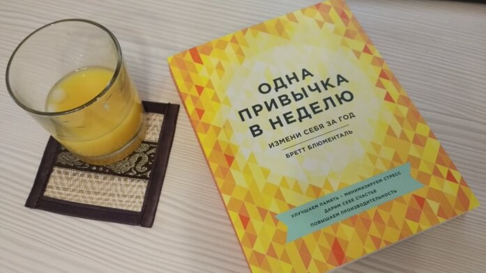Книга Бретт Блюменталь