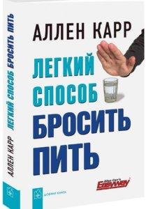 книга Ален Карр