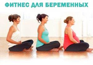 Аэробика для беременных