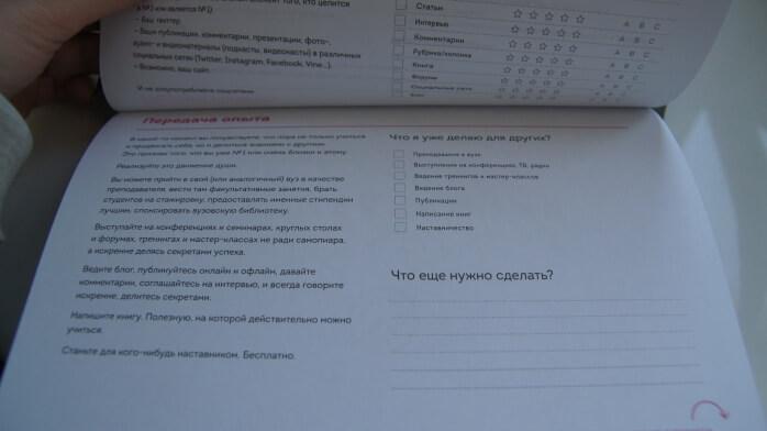 Обзор книги Игоря Манна