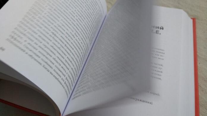 Книга На одной волне