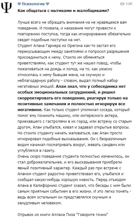 Telegram психология